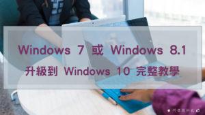 升級 Windows 10 教學 Windows 7、Windows 8.1 升級 Windows 10 完整教學 51