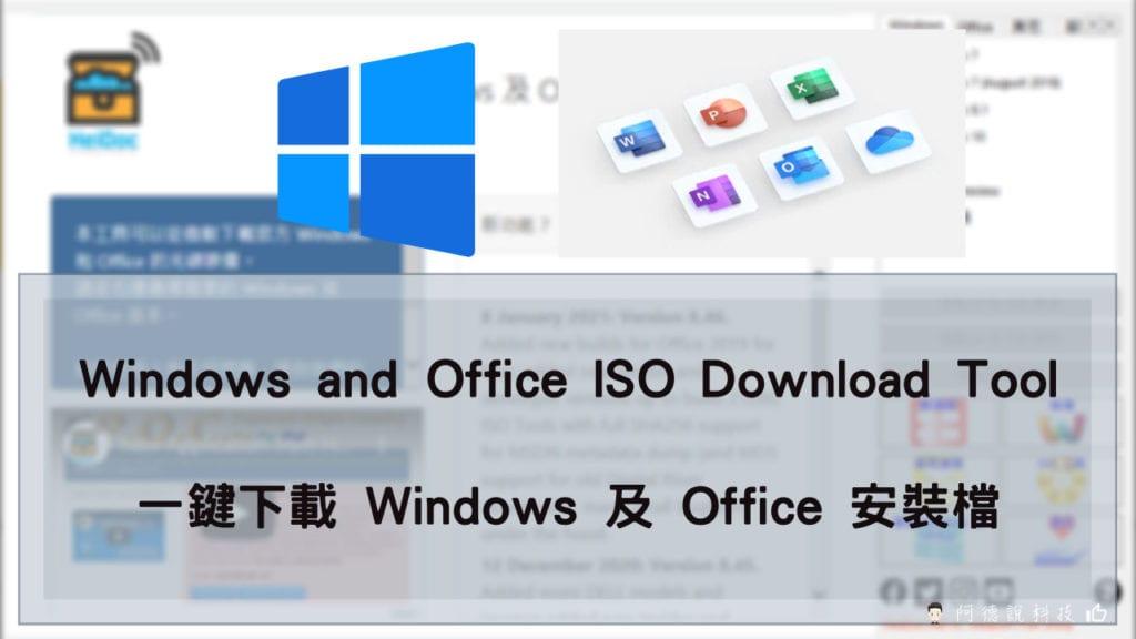 Windows ISO Download Tool|一款整合下載工具 讓你可以免費下載 Windows、Office的ISO安裝檔 3