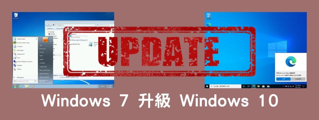 升級 windows 10