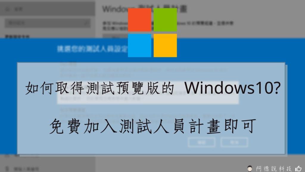 Windows 測測人員計畫