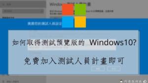 Windows Insider Program|如何取得 Windows 10 測試版? 免費加入 Windows 測試人員計畫就可以 24