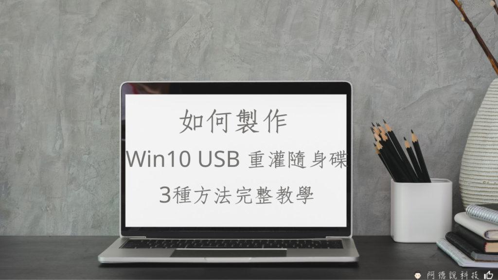 教學|如何製作 Win10 USB 重灌隨身碟? 製作 Win10 USB 重灌隨身碟的3種方式 27