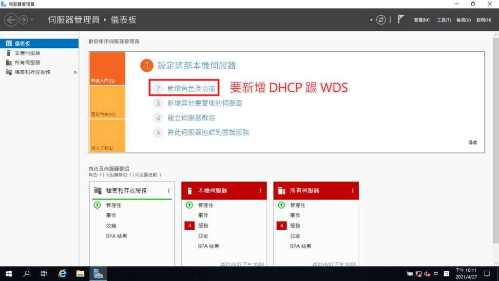Windows-Server-add-dhcp-wds-01