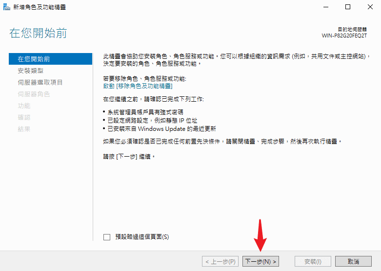 Windows-Server-add-dhcp-wds-02
