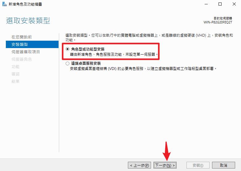 Windows-Server-add-dhcp-wds-03