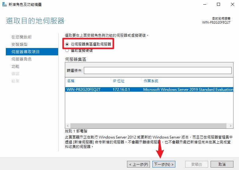 Windows-Server-add-dhcp-wds-04