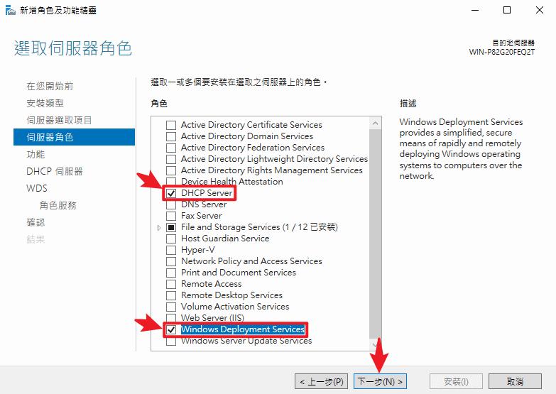 Windows-Server-add-dhcp-wds-05