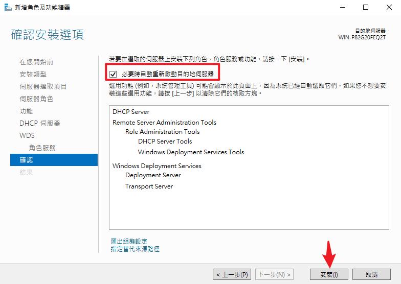 Windows-Server-add-dhcp-wds-10