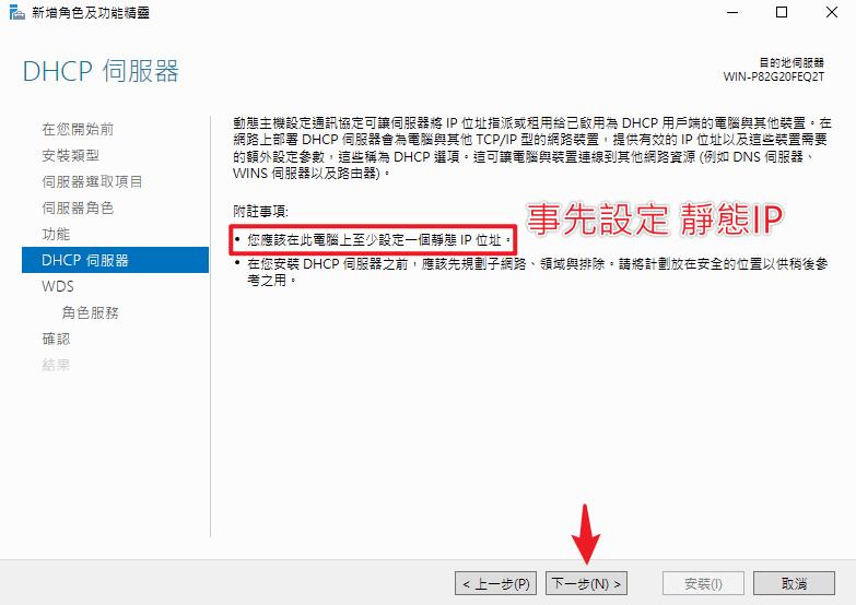 Windows-Server-add-dhcp-wds-07