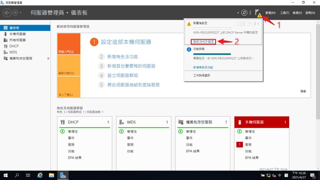 windows-server-config-dhcp-01