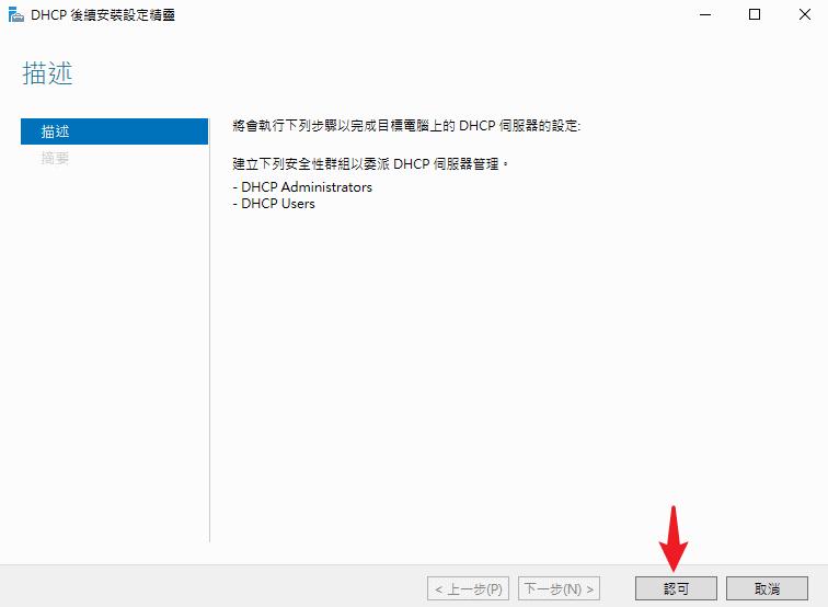 windows-server-config-dhcp-02