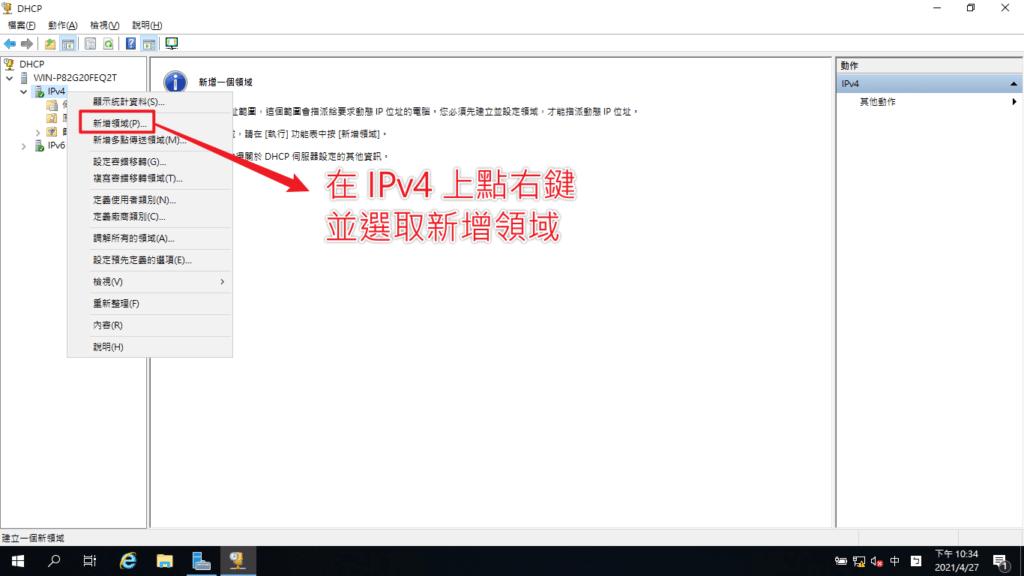 windows-server-config-dhcp-05
