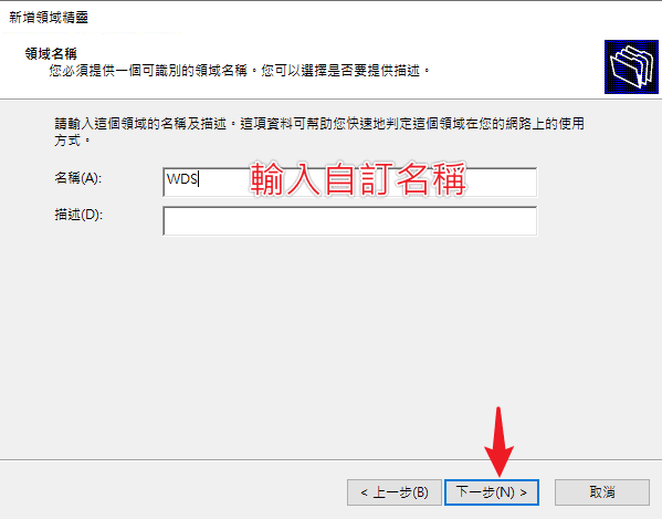 windows-server-config-dhcp-07