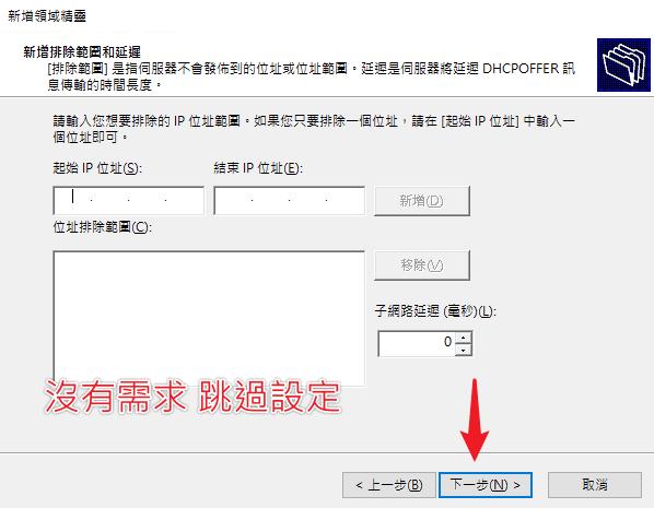 windows-server-config-dhcp-09