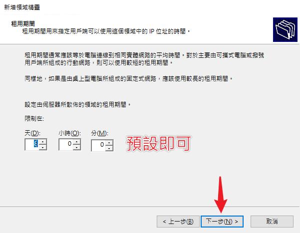 windows-server-config-dhcp-10