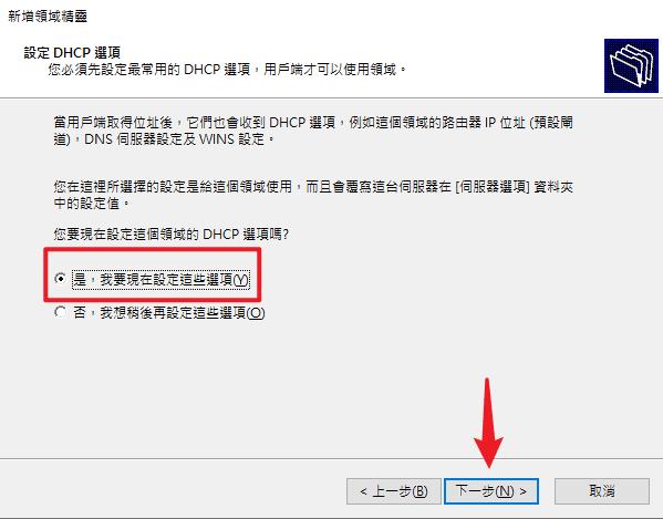 windows-server-config-dhcp-11
