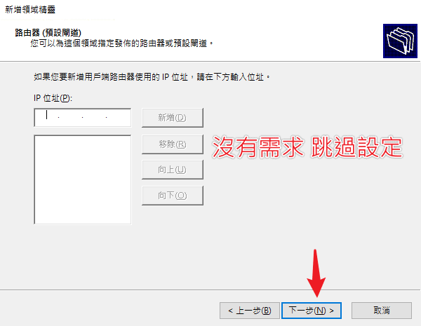 windows-server-config-dhcp-12