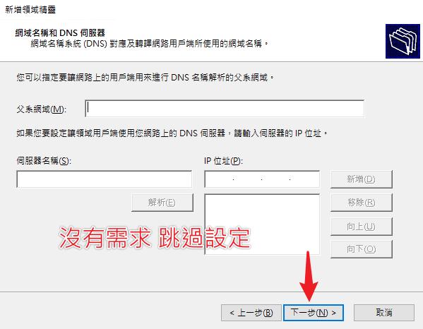 windows-server-config-dhcp-13