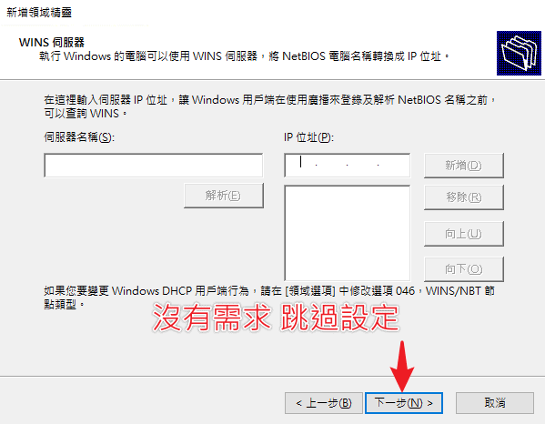 windows-server-config-dhcp-14