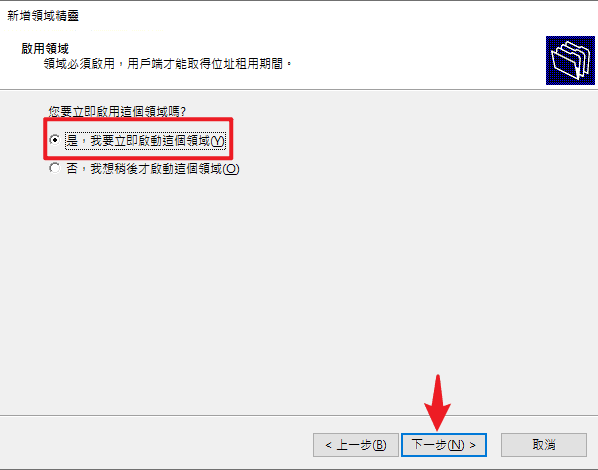 windows-server-config-dhcp-15