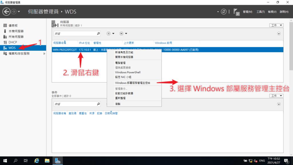 windows-server-config-wds-01