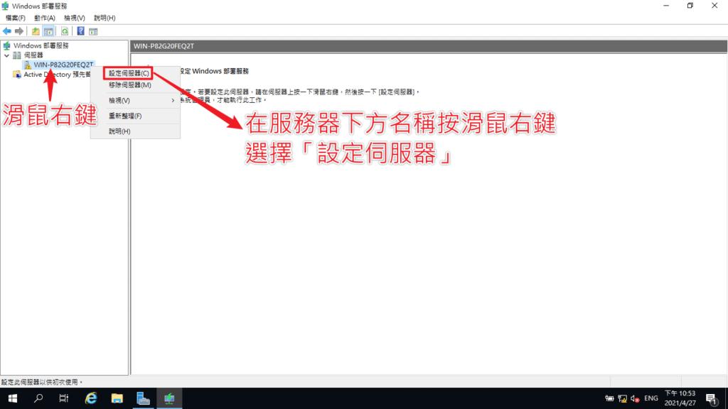 windows-server-config-wds-02