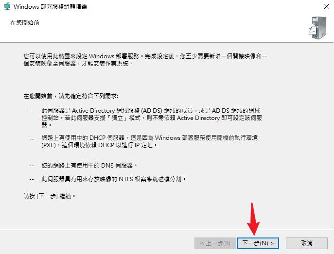 windows-server-config-wds-03