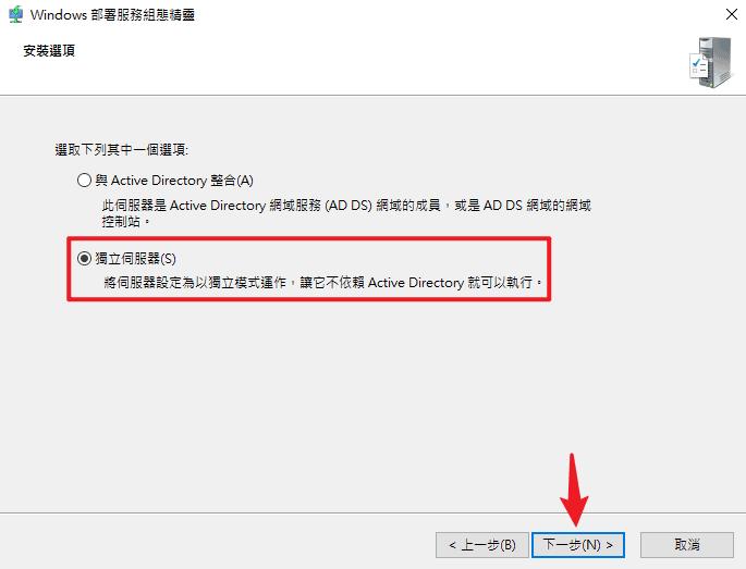 windows-server-config-wds-04