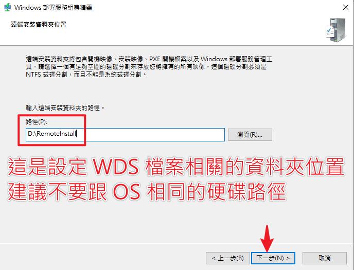 windows-server-config-wds-05