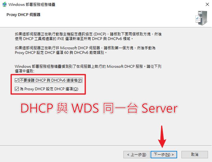 windows-server-config-wds-06