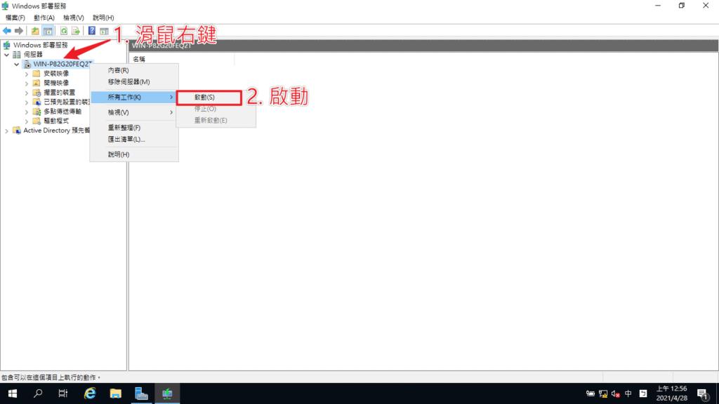 windows-server-config-wds-08