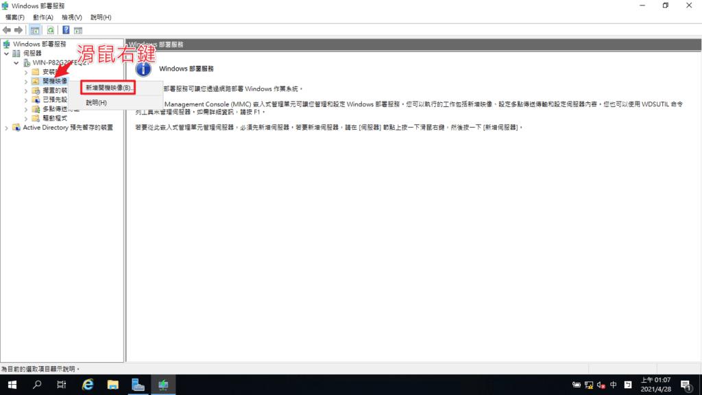windows-server-wds-add-boot-wim-01