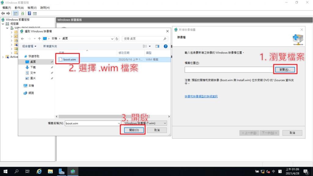 windows-server-wds-add-boot-wim-02