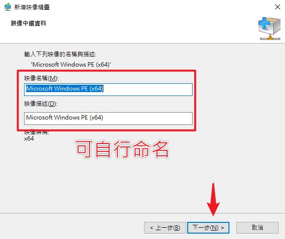 windows-server-wds-add-boot-wim-03
