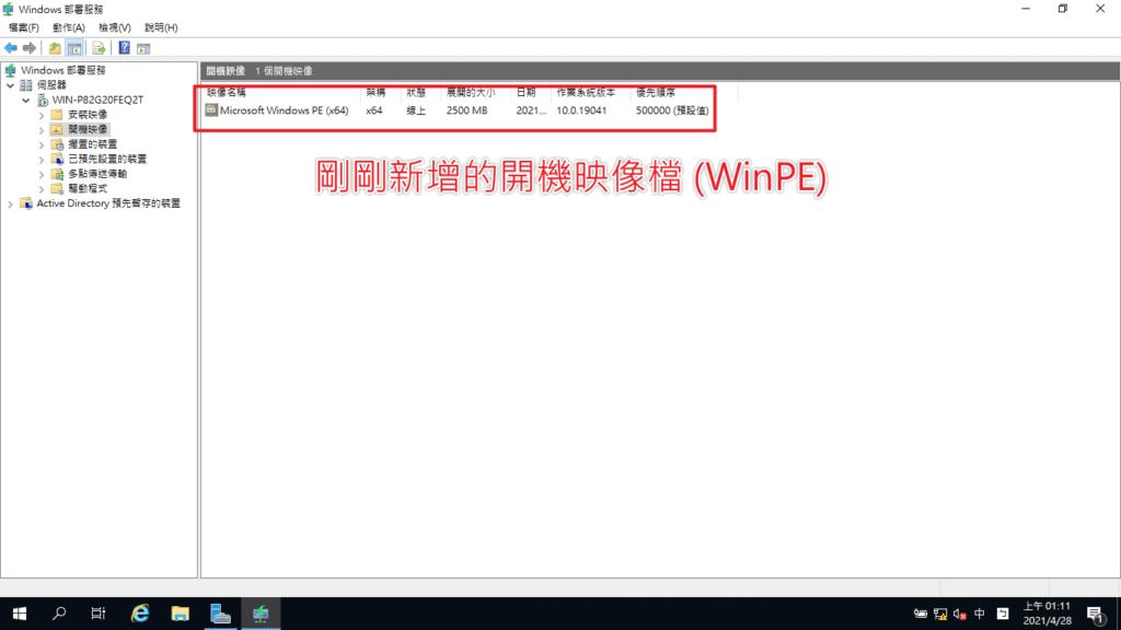 windows-server-wds-add-boot-wim-06