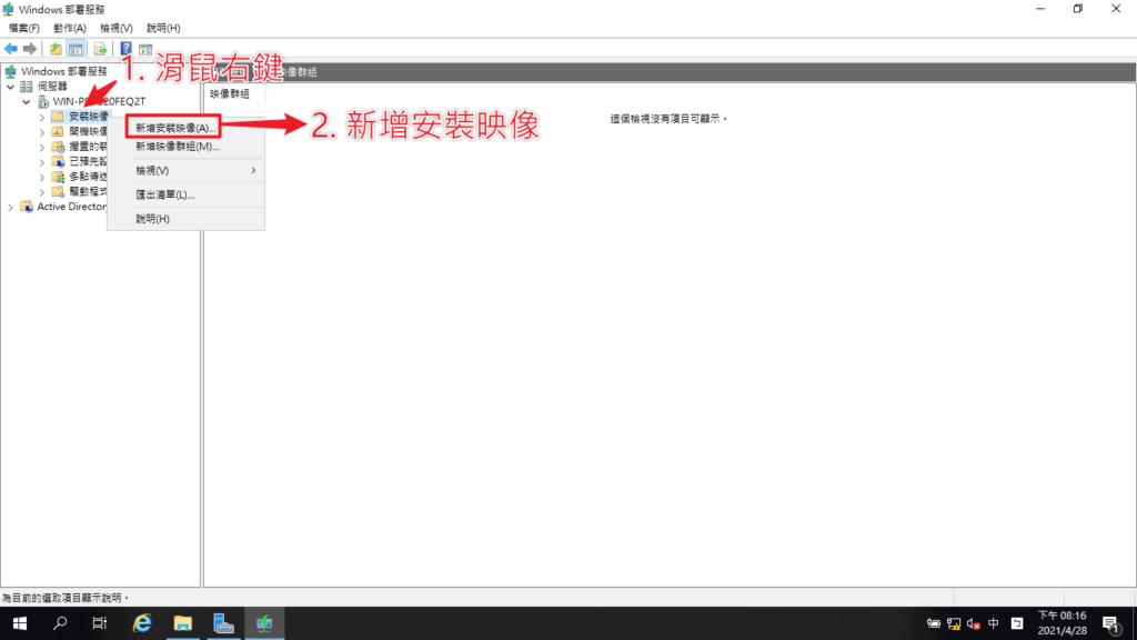 windows-server-wds-add-install-wim-01