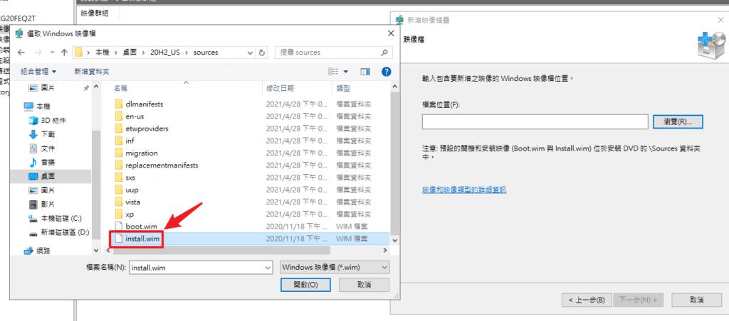 windows-server-wds-add-install-wim-03