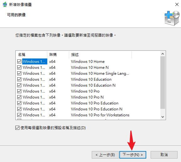 windows-server-wds-add-install-wim-04