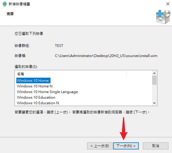 windows-server-wds-add-install-wim-05