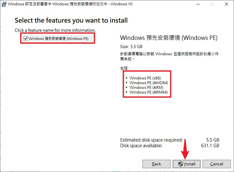 WinPE是什麼? 3分鐘學會如何製作 WinPE 開機隨身碟與其應用 19