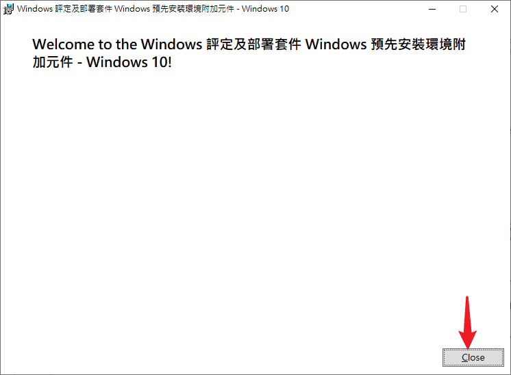 WinPE是什麼? 3分鐘學會如何製作 WinPE 開機隨身碟與其應用 21