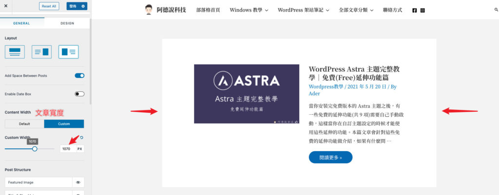 Astra-Theme-Pro-Blog-Content-Width