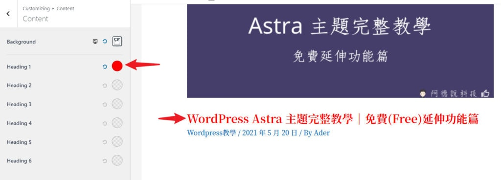 Astra-Theme-Pro-Content-Color-Heading