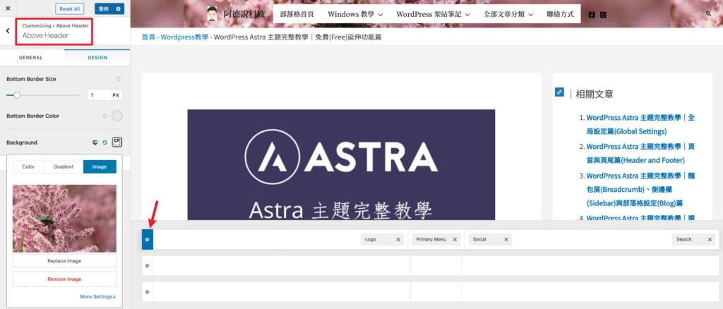 Astra-Theme-Pro-Header-Color