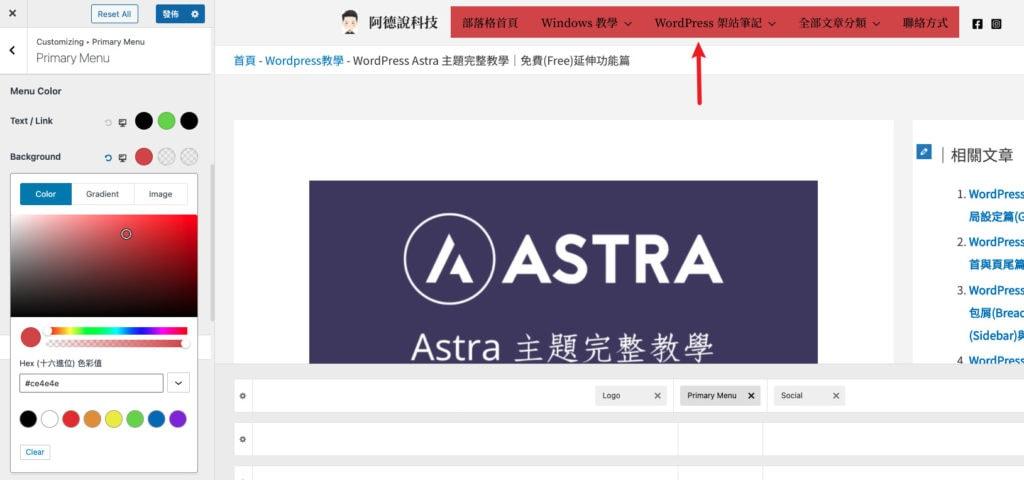 Astra-Theme-Pro-Menu-Color