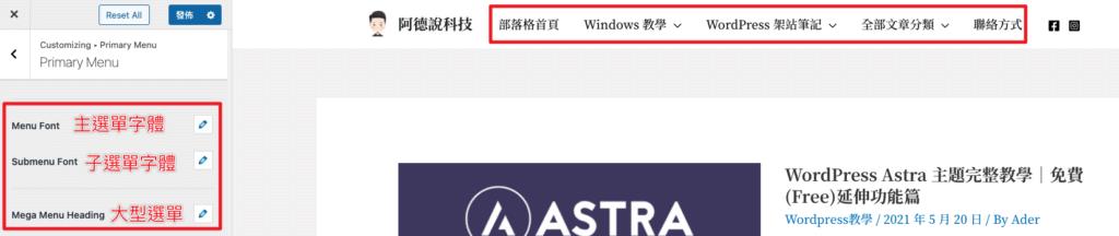Astra-Theme-Pro-Menu-Font
