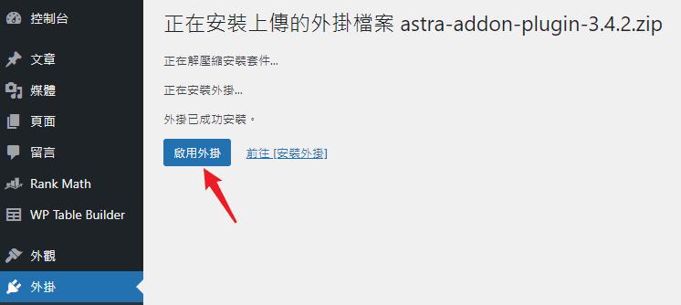 Astra-Theme-Pro-Plugin-Install-02