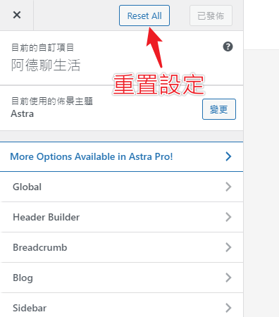 Astra-Theme-free-plugin-reset