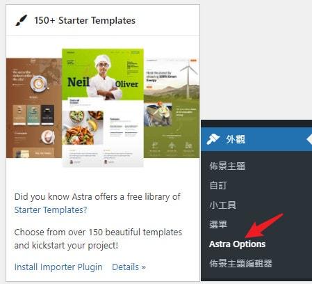 Astra-Theme-free-plugin-starter-templates
