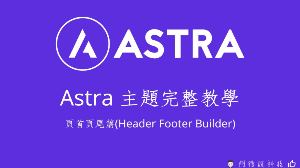 WordPress Astra 主題完整教學 頁首與頁尾篇(Header and Footer) 3